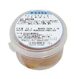 TOMIZ cuoca(富澤商店・クオカ)うめはら オレンジクォーター/70g