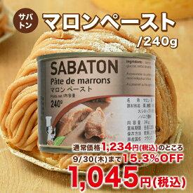 サバトン マロンペースト / 240g(TOMIZ cuoca 富澤商店 クオカ)