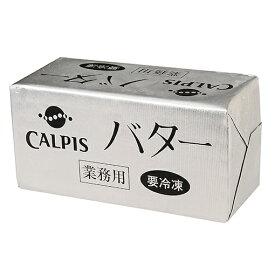 TOMIZ cuoca(富澤商店・クオカ)カルピスバター(食塩不使用) 【冷凍便】/ 450g バター カルピス