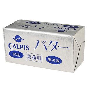 【1月は毎日!エントリーで全品ポイント10倍!!】TOMIZ cuoca(富澤商店・クオカ)カルピスバター(加塩) 【冷凍便】/ 450g バター カルピス