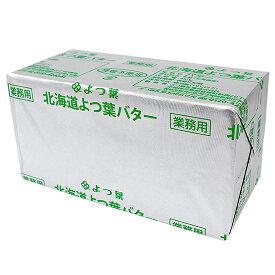 【エントリーで全品P10倍】【10個までOK】【冷蔵便】TOMIZ cuoca(富澤商店・クオカ)よつ葉バター(食塩不使用)/ 450g バター 無塩バター