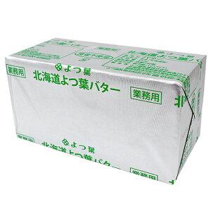 【10個まで購入可!】【冷蔵便】TOMIZ cuoca(富澤商店・クオカ)よつ葉バター(食塩不使用)/ 450g バター 無塩バター