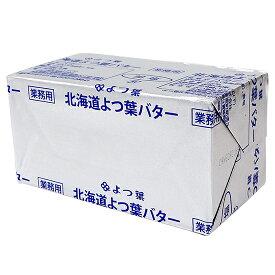 【2個までOK】TOMIZ cuoca(富澤商店・クオカ)よつ葉バター(加塩)【冷蔵品】 / 450g バター 有塩バター