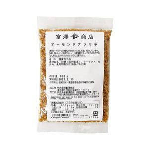 TOMIZ cuoca(富澤商店・クオカ)アーモンドプラリネ / 100g
