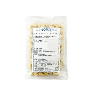 【エントリーで全品P10倍】TOMIZ cuoca(富澤商店・クオカ)生カシューナッツ/100g
