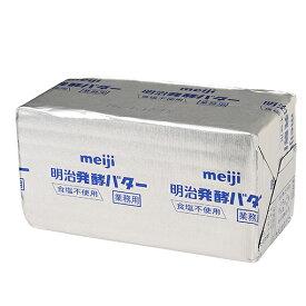 【10個まで購入OK】TOMIZ cuoca(富澤商店・クオカ)明治 発酵バター(食塩不使用) 【冷蔵便】/ 450g バター 無塩バター
