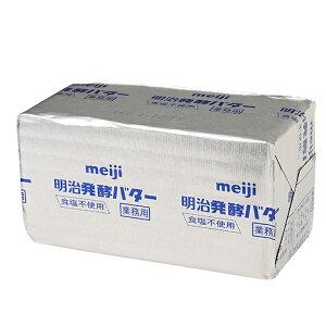【5個まで購入OK】TOMIZ cuoca(富澤商店・クオカ)明治 発酵バター(食塩不使用) 【冷蔵便】/ 450g バター 無塩バター