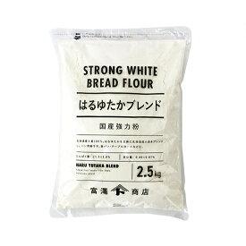 TOMIZ cuoca(富澤商店・クオカ)小麦粉 強力粉 国産 はるゆたかブレンド/2.5kg