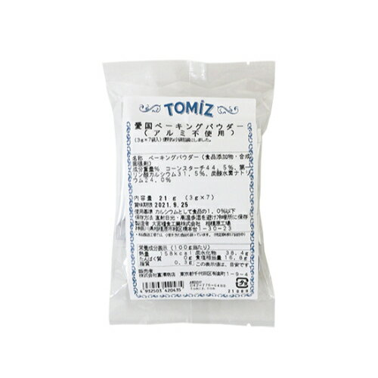 TOMIZ cuoca(富澤商店・クオカ)愛国ベーキングパウダー(アルミ不使用)/21g(3g×7)
