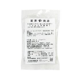TOMIZ cuoca(富澤商店・クオカ)愛国ベーキングパウダー(アルミ不使用) / 21g(3g×7)