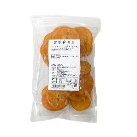 【エントリーで全品P10倍】TOMIZ cuoca(富澤商店・クオカ)ドライ バレンシアオレンジスライス/300g