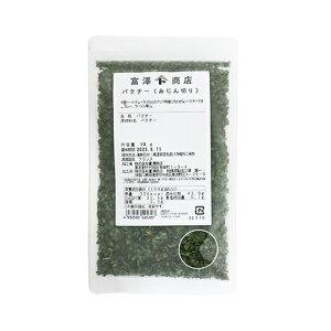 TOMIZ cuoca(富澤商店・クオカ)パクチー(みじん切り)/10g