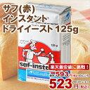 サフ(赤)インスタントドライイースト / 125g TOMIZ cuoca 富澤商店 クオカ パン作り お菓子作り