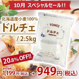 【10月スペシャルセール品】ドルチェ(江別製粉) / 2.5kg 薄力粉 お菓子用 (TOMIZ cuoca 富澤商店 クオカ)