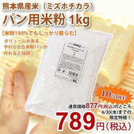 熊本県産米(ミズホチカラ)パン用米粉 / 1kg(TOMIZ cuoca 富澤商店 クオカ)
