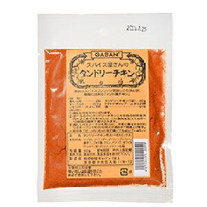 【エントリーで全品P10倍】TOMIZ cuoca(富澤商店・クオカ)スパイス屋さんのタンドリーチキン / 40g スパイス ミックススパイス(混合)