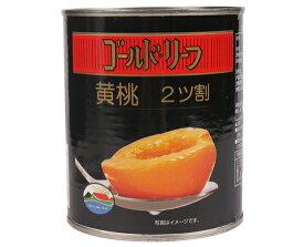 TOMIZ cuoca(富澤商店・クオカ)ゴールドリーフ 黄桃 / 825g 缶詰・瓶詰 その他缶詰・ビン詰