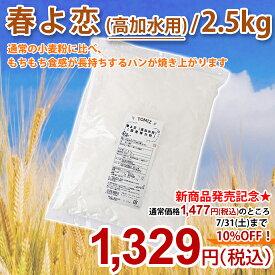 【新商品】春よ恋(高加水用)(横山製粉)/ 2.5kg(TOMIZ cuoca 富澤商店 クオカ)