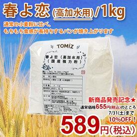 【新商品】春よ恋(高加水用)(横山製粉)/ 1kg(TOMIZ cuoca 富澤商店 クオカ)