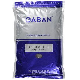 TOMIZ cuoca(富澤商店・クオカ)けしの実(青) / 1kg シード(種・実) けしの実