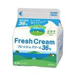 【冷蔵便】中沢フレッシュクリーム36%/200mlTOMIZ(富澤商店)生クリーム・クリーム類クリーム200ml