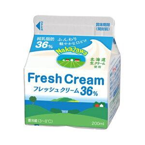 TOMIZ cuoca(富澤商店・クオカ)中沢 フレッシュクリーム36% 【冷蔵便】/ 200ml 生クリーム・クリーム類 クリーム 200ml