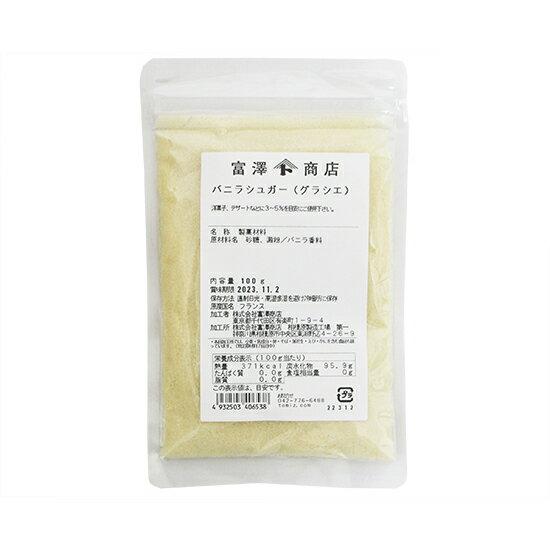 TOMIZ cuoca(富澤商店・クオカ)バニラシュガー(グラシエ) / 100g 香料 バニラ系