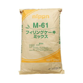 TOMIZ cuoca(富澤商店・クオカ)フィリングケーキ(プレーン) (日本製粉) / 10kg 菓子用ミックス粉 その他菓子用ミックス粉