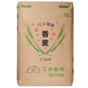 TOMIZ cuoca(富澤商店・クオカ)香麦 (江別製粉) / 25kg パン用粉(強力粉) 強力小麦粉 業務用