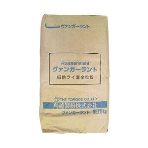 TOMIZ cuoca(富澤商店・クオカ)ライ麦全粒粉 細挽(鳥越製粉) / 5kg ライ麦 外国産ライ麦粉