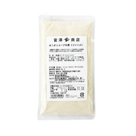 TOMIZ cuoca(富澤商店・クオカ)オニオンスープの素(化学調味料無添加) / 150g イタリアンと洋風食材 スープ・シチュー