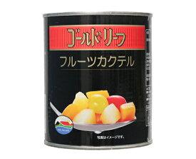 TOMIZ cuoca(富澤商店・クオカ)ゴールドリーフ フルーツカクテル / 825g 缶詰・瓶詰 その他缶詰・ビン詰