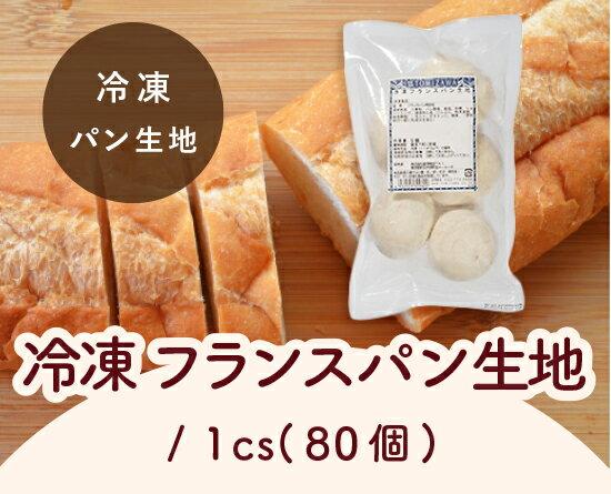 TOMIZ cuoca(富澤商店・クオカ)冷凍フランスパン生地 【冷凍便】/ 1cs(80個) 冷凍パン生地 バゲット生地