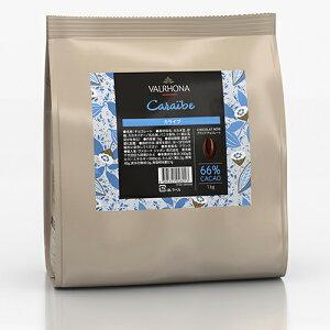 ヴァローナ フェーブ カライブ【冷蔵便】 / 1kg チョコレート ビター TOMIZ cuoca 富澤商店 クオカ