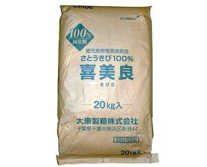 【エントリーで全品P10倍】TOMIZ cuoca(富澤商店・クオカ)喜美良(国産さとうきび糖) / 20kg 茶色い砂糖 その他茶色い砂糖