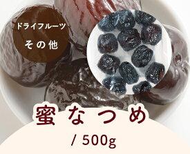TOMIZ cuoca(富澤商店・クオカ)蜜なつめ / 500g ドライフルーツ その他 その他ドライフルーツ