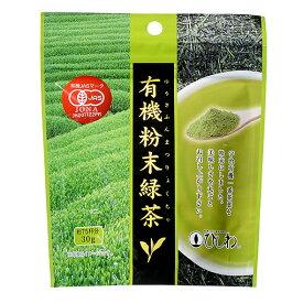 TOMIZ cuoca(富澤商店・クオカ)ひしわ 有機粉末緑茶 / 30g 珈琲・お茶 日本茶・健康茶