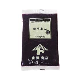 TOMIZ cuoca(富澤商店・クオカ)紫芋あん 【冷蔵便】/ 300g 秋