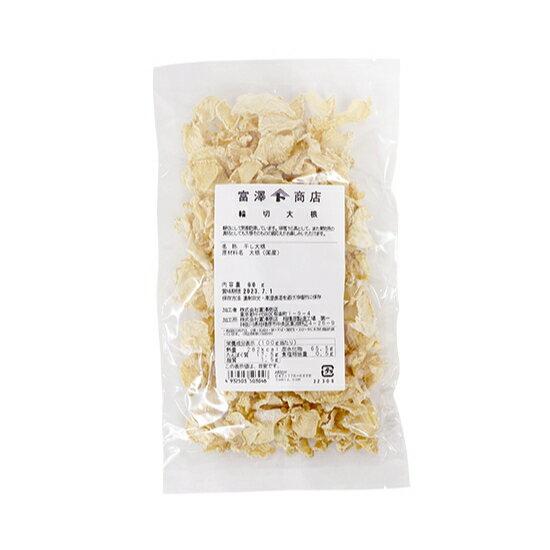 TOMIZ cuoca(富澤商店・クオカ)輪切大根 / 60g 和食材(海産・農産乾物) 乾燥椎茸・乾燥大根