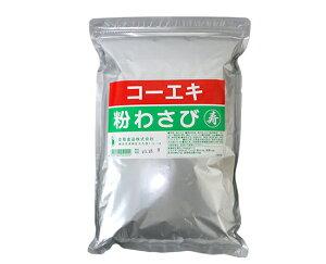 TOMIZ cuoca(富澤商店・クオカ)粉わさび / 1kg 和食材(加工食品・調味料) 和風調味料