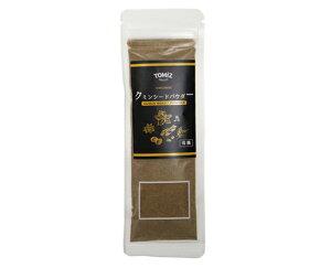 TOMIZ cuoca(富澤商店・クオカ)オーガニック クミンシード(パウダー) / 20g スパイス 種子のスパイス