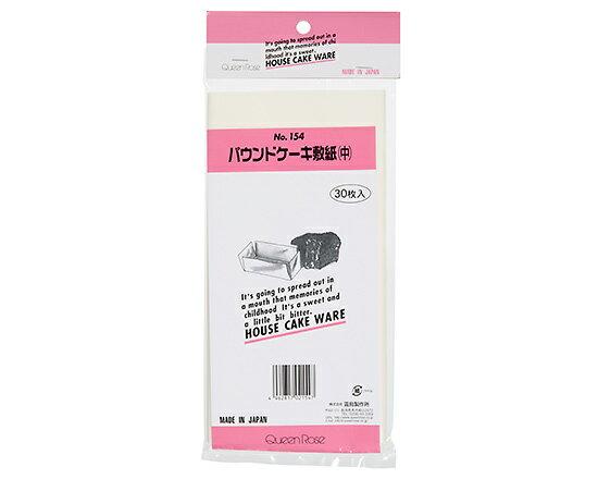 TOMIZ cuoca(富澤商店・クオカ)ステンパウンド型用敷紙 / 中1袋(30枚) 焼く ベーキングシート・ペーパー