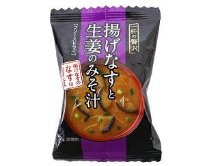一杯の贅沢 揚げなすと生姜のみそ汁 / 1食(9g) TOMIZ cuoca(富澤商店・クオカ)