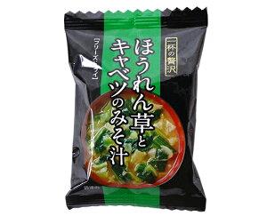 一杯の贅沢 ほうれん草とキャベツの味噌汁 / 1食(11g) TOMIZ cuoca(富澤商店・クオカ)