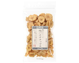 TOMIZ cuoca(富澤商店・クオカ)富澤のスナック 塩バナナチップス / 110g スナック おやつ・駄菓子