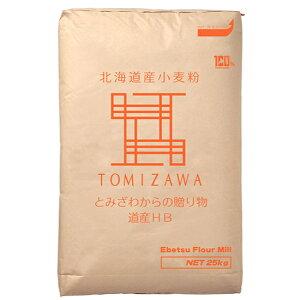 TOMIZ cuoca(富澤商店・クオカ)とみざわからの贈り物 北海道産HB専用粉(江別製粉) / 25kg パン用粉(強力粉) 強力小麦粉 業務用