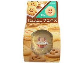 TOMIZ cuoca(富澤商店・クオカ)にこにこフェイス まる / 1セット クッキー抜き型 丸・角・ベーシック