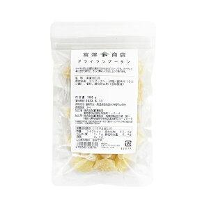 TOMIZ cuoca(富澤商店・クオカ)ドライランブータン / 100g ドライフルーツ トロピカル系 その他トロピカル系