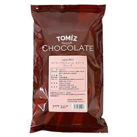 【402円引き!】クーベルチュールフレーク(スイート) / 1kg チョコレート スイート(TOMIZ cuoca 富澤商店 クオカ)