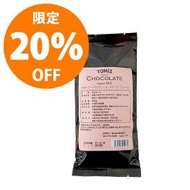 【10月セール品】クーベルチュールチョコレート フレーク(スイート) / 200g(TOMIZ cuoca 富澤商店 クオカ)